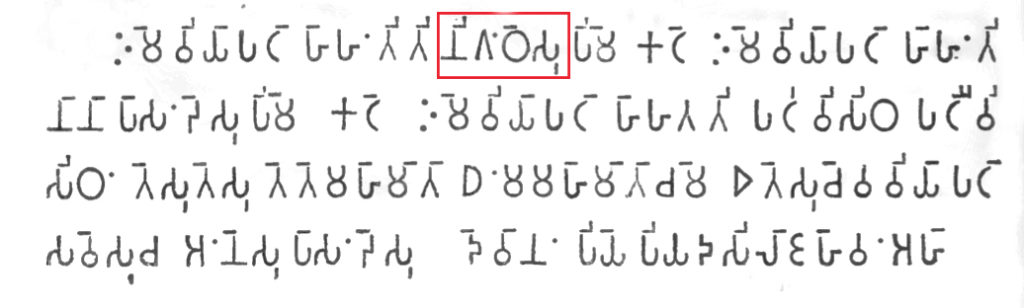 Line 5 of Seventh Pillar Edict of Ashoka in Brahmi Script