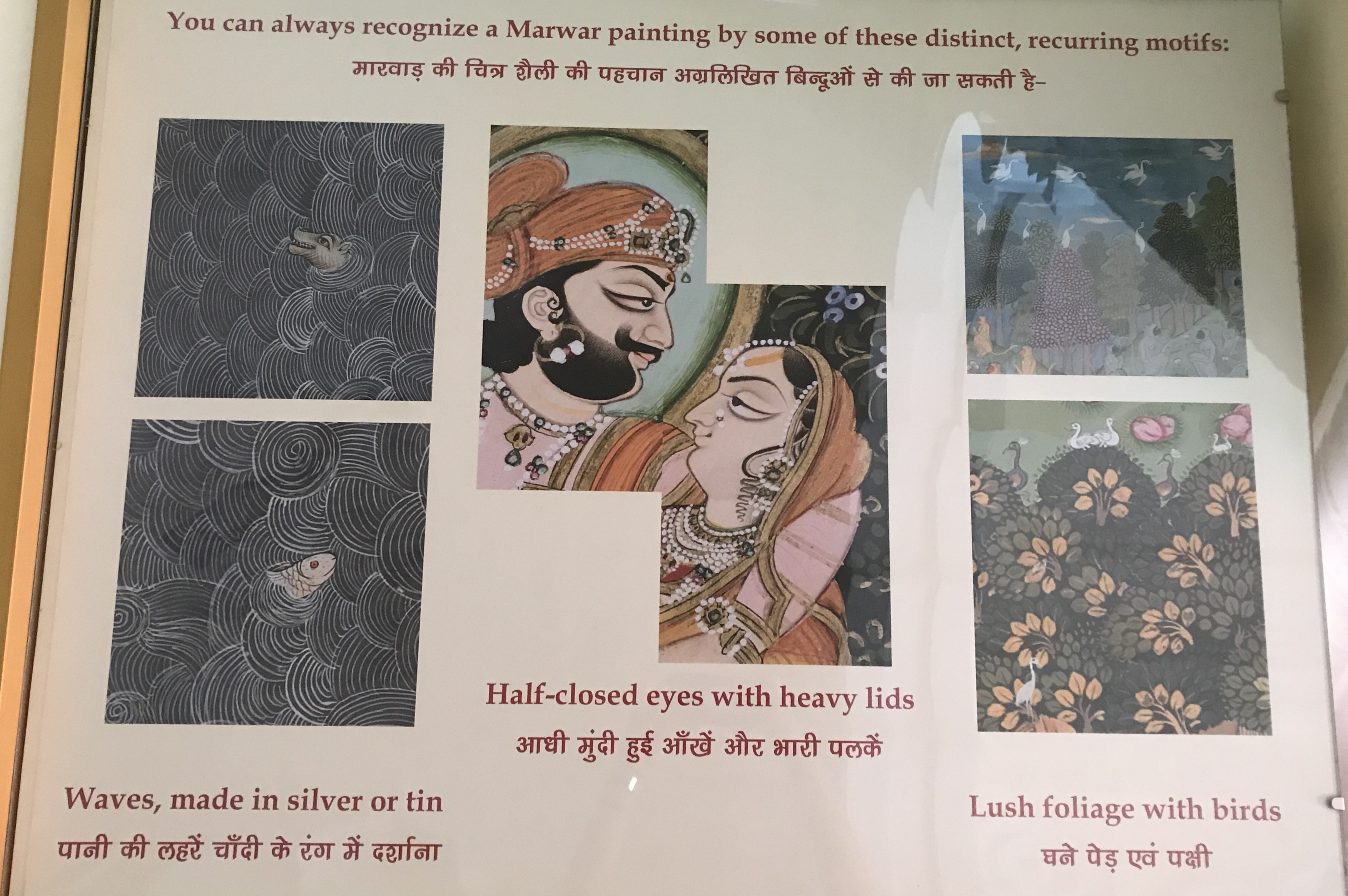 Distinctive features of a Marwad painting.